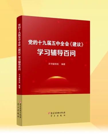 《黨的十九屆五中全會〈建議〉學習輔導百問》出版發行