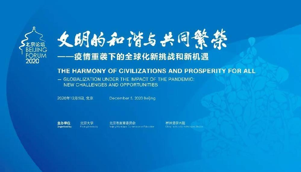 Beijing Forum 2020 shines a spotlight on new challenges and opportunities of globalization