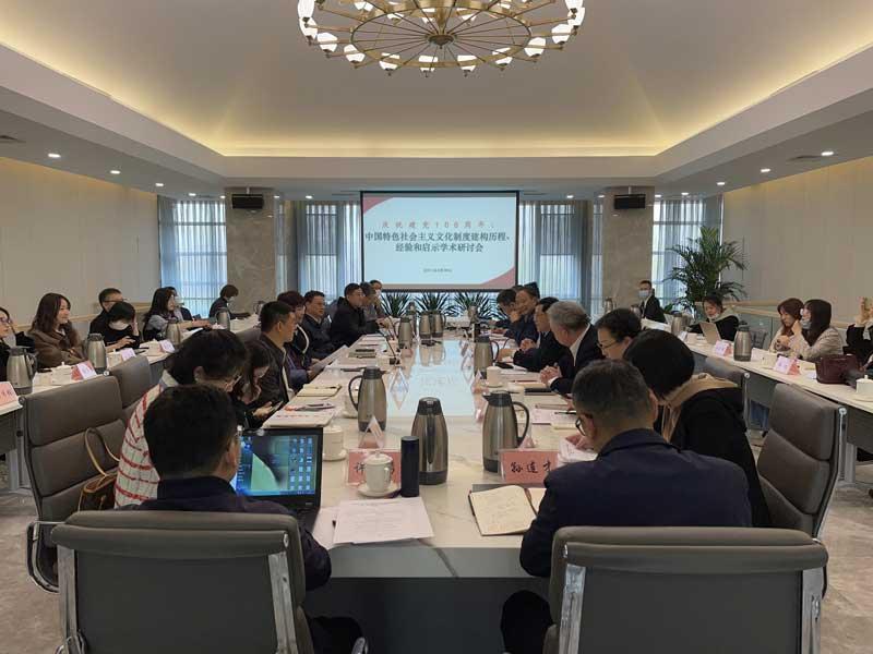 慶祝建黨100周年:中國特色社會主義文化制度建構歷程、經驗和啟示學術研討會