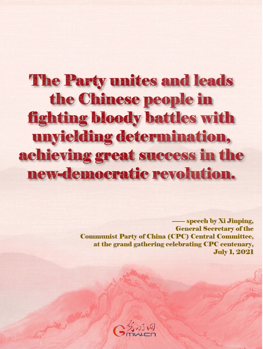 Highlights: CPC's four great successes on the course to national rejuvenation