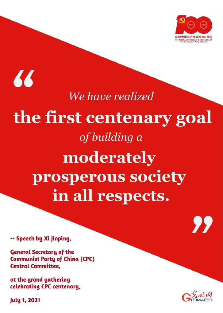 Highlights: Xi's speech at a ceremony marking the centenary of the CPC