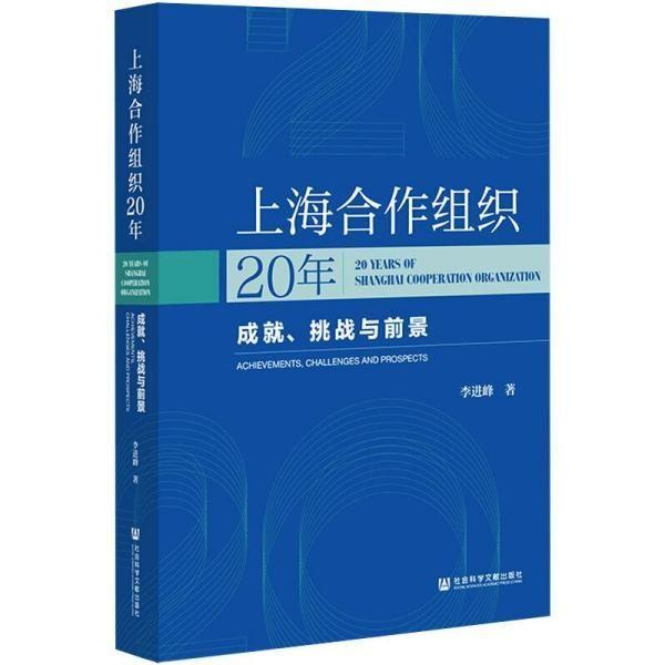 《上海合作组织20年:成就、挑战与前景》发布