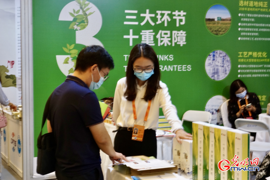 TCMproducts promoted during 2021 CIFTIS