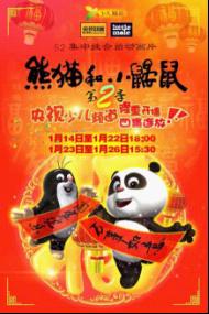 """熊猫""""和和""""与小鼹鼠给小伙伴们送欢乐啦"""