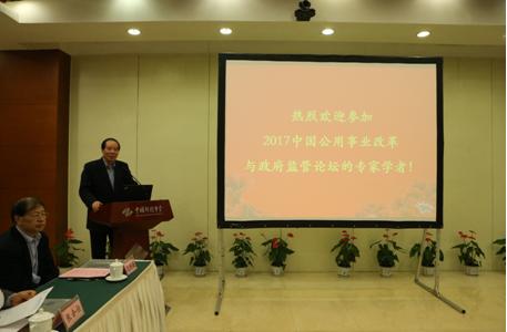 2017中国公用事业改革与政府监管论坛在北京召开