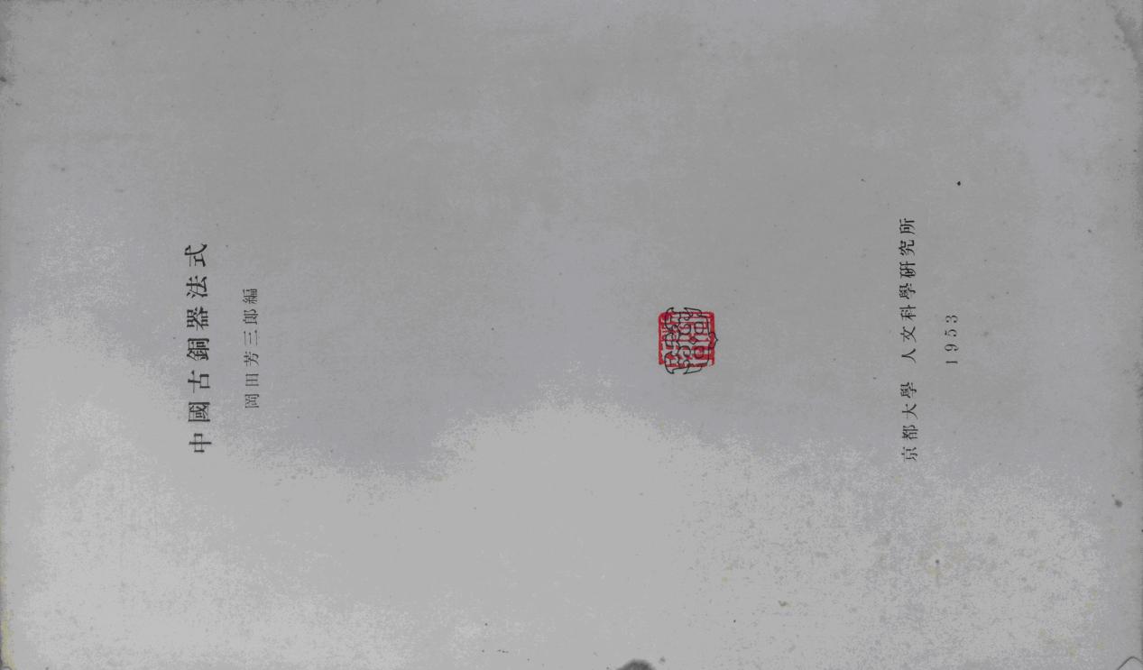 谭步云:容庚先生言行录