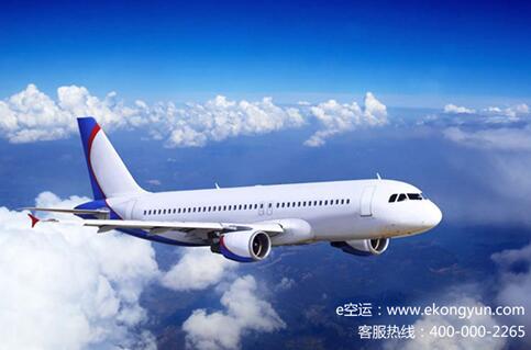 全球性价比最高的航空物流公司—e空运