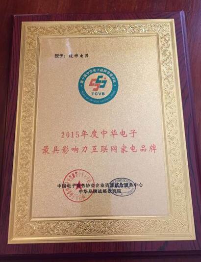 """统帅电器荣获""""2015年度中华最受年轻人喜爱家电品牌"""""""