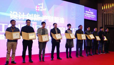 浙江省创意设计年度论坛暨2015年会在浙大成功举办图片