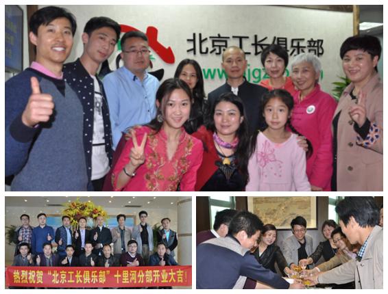 北京工长俱乐部十里河分部正式开业