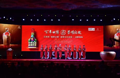 匠心铸品质 五粮液打造中国白酒国际化品牌