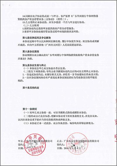 光大分利宝与广东华兴银行达成资金存管合作协