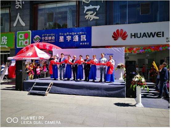 西藏华为客服中心正式开业 服务迈向新高度
