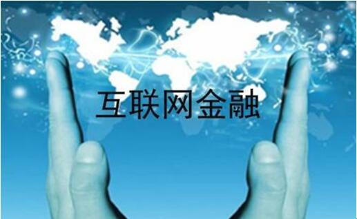 """监管风暴来临 互金平台""""金融性""""血统凸显实力"""