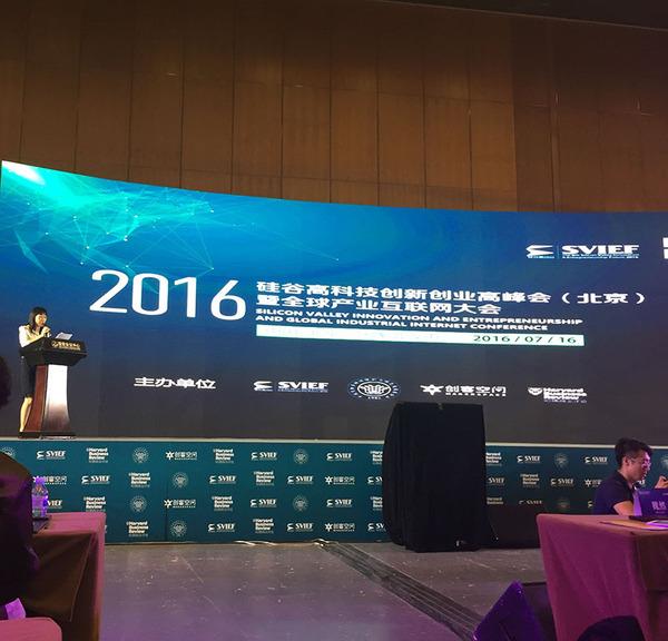 2016硅谷高科技创新 创业高峰会(北京)暨全球产业互联网大会开幕