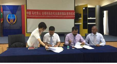 蓝迪智库平台机构华房会促成马尔代夫棕榈岛旅游项目