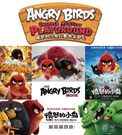 「愤怒的小鸟儿童游乐中心」即将进军全国商场