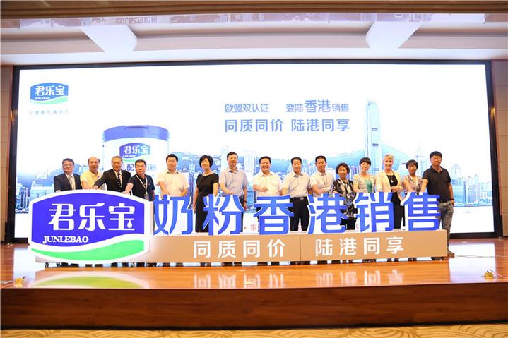 君乐宝奶粉香港销售 世界级工厂同日投产