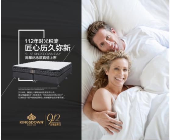 美国奢华床具开创者金斯当推出9.12品牌日纪念床垫