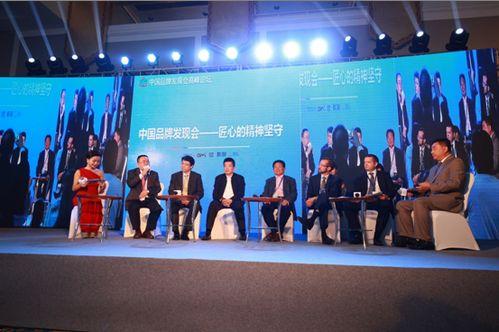 2016中国品牌发现会高峰论坛开幕首发年度品牌指数