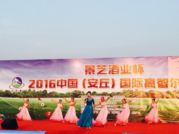 景芝酒业杯2016中国(安丘)国际高智尔球邀请赛在齐鲁酒地举行