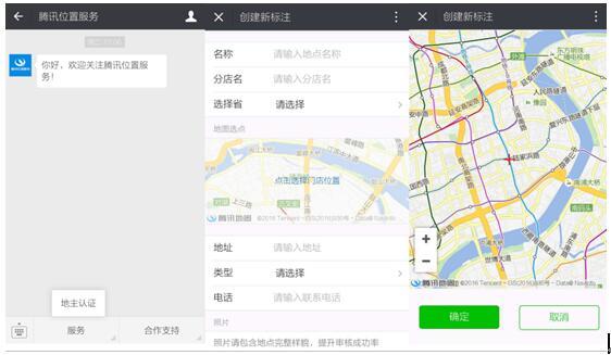 直击中小微商户地图位置标错痛点 腾讯推出地主认证服务