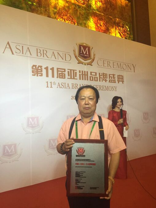 中艺财富获亚洲品牌中国(行业)十大领军品牌