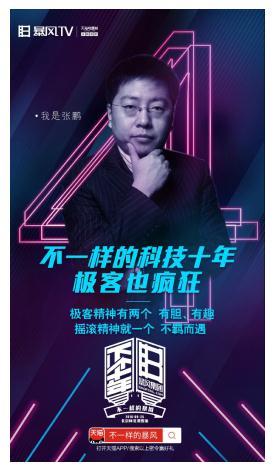 冯鑫、印井、张鹏等将亮相科技论坛,探讨科技流行