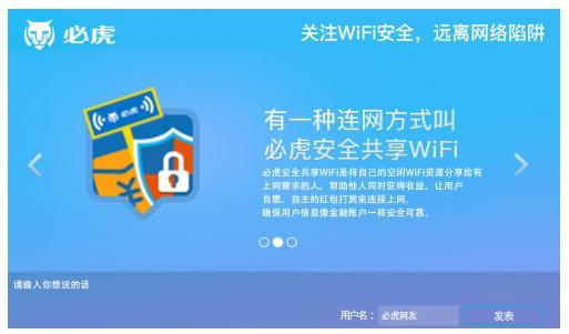 聚焦国家网络安全周:必虎打响WiFi安全防御升级战