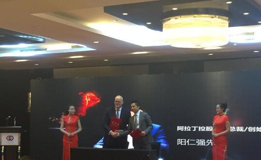 阿拉丁控股集团与北京思特亚文豪签署战略合作协议