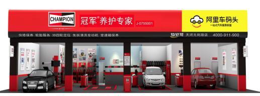 好快省与阿里联袂打造优质汽车服务网络