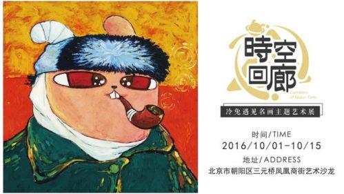 冷兔遇见名画主题艺术展国庆落户凤凰汇