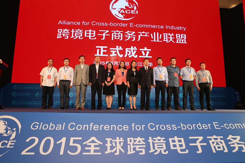 2016第二届全球跨境电子商务大会将于12月在金华举办