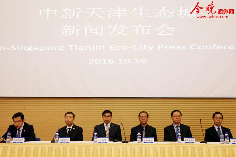 中新天津生态城新闻发布会10月19日召开。