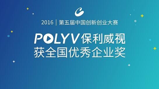 第五届中国创新创业大赛落幕 保利威视斩获优秀企业奖