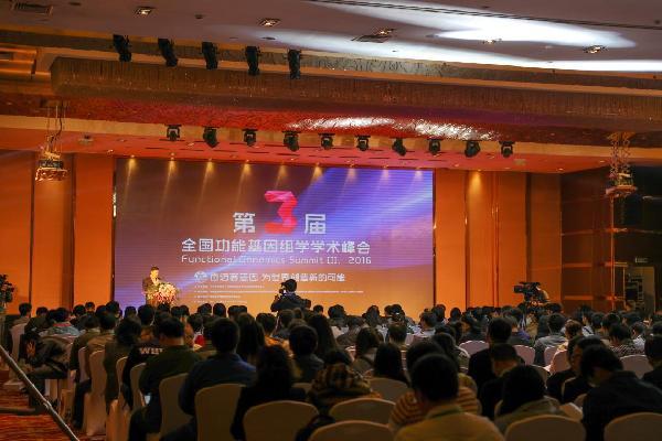 百迈客第三届基因组学峰会创科技未来