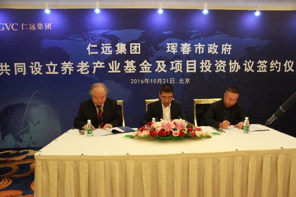 全国县级市第一支养老养生产业股权投资基金在京签约