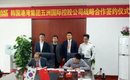 五洲国际集团与韩国港湾集团签订战略合作协议