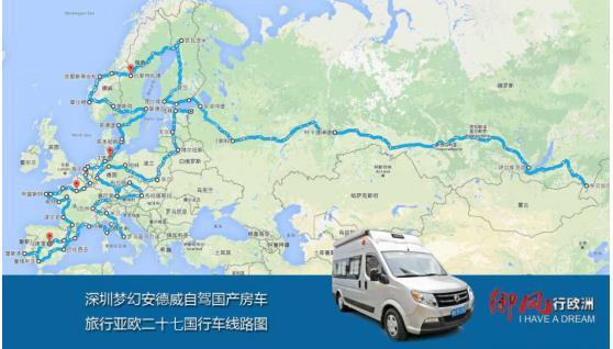 东风御风单车自驾环游欧亚27国