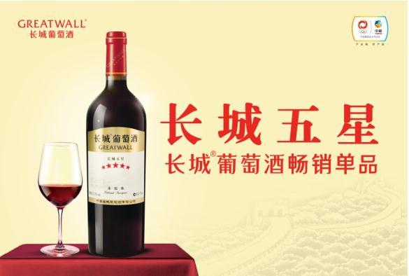 """国宴用酒,长城五星葡萄酒成消费者""""心""""推崇"""