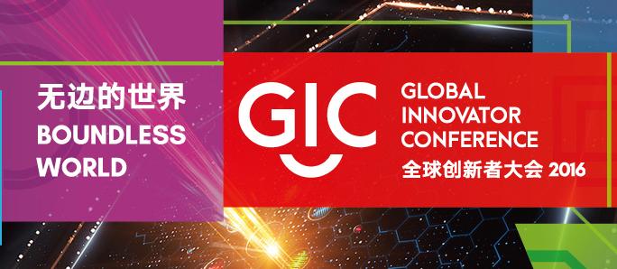 2016 全球创新者大会 11月北京见