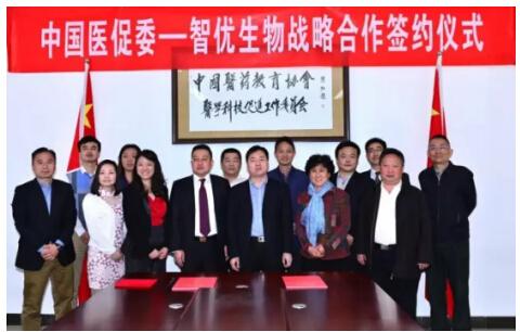 智优生物、优检一生与中国医促委达成战略合作