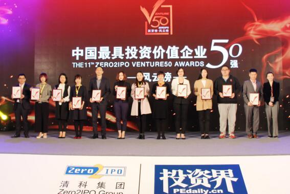 """铜板街入选""""2016中国最具投资价值企业50强"""""""