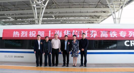 """""""上海华信证券""""号高铁金融专线启动 途径5省2市"""