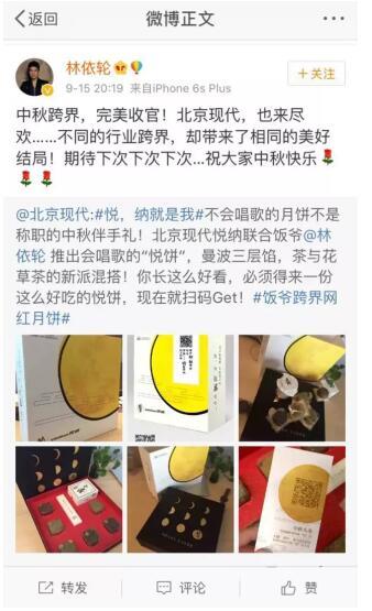 赞意互动赢北京现代悦纳上市社会化媒体营销项目