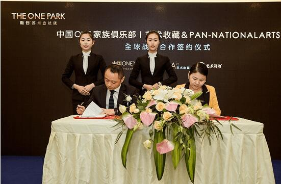 艺术互动与中国ONE家族俱乐部全球战略合作签约成功