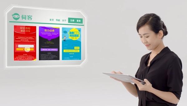 平安科技伺客 荣获呼叫中心行业金音奖