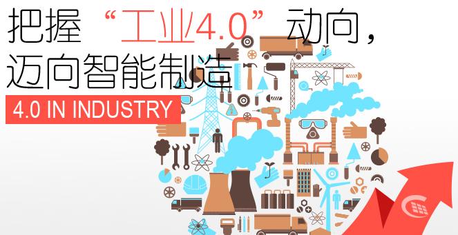 服裝工業4.0給服裝行業帶來的巨大變革