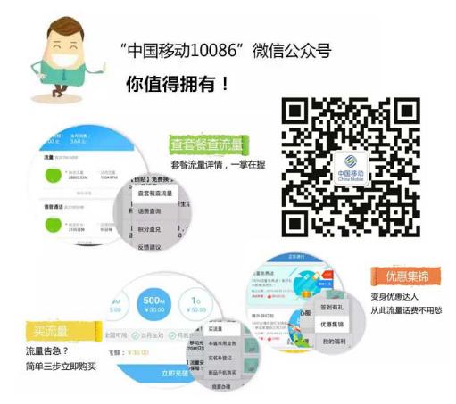 紧抓移动互联网发展 中国移动10086微信公众号服务升级