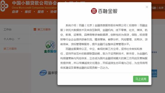 百融风险罗盘在中国小额贷款公司协会官网正式上线